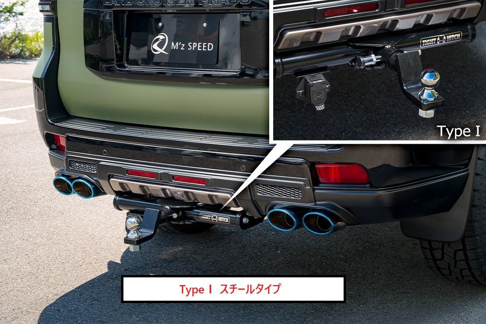 ヒッチメンバー(Type Ⅰ)