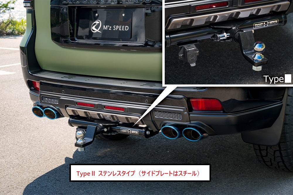 ヒッチメンバー(Type Ⅱ)