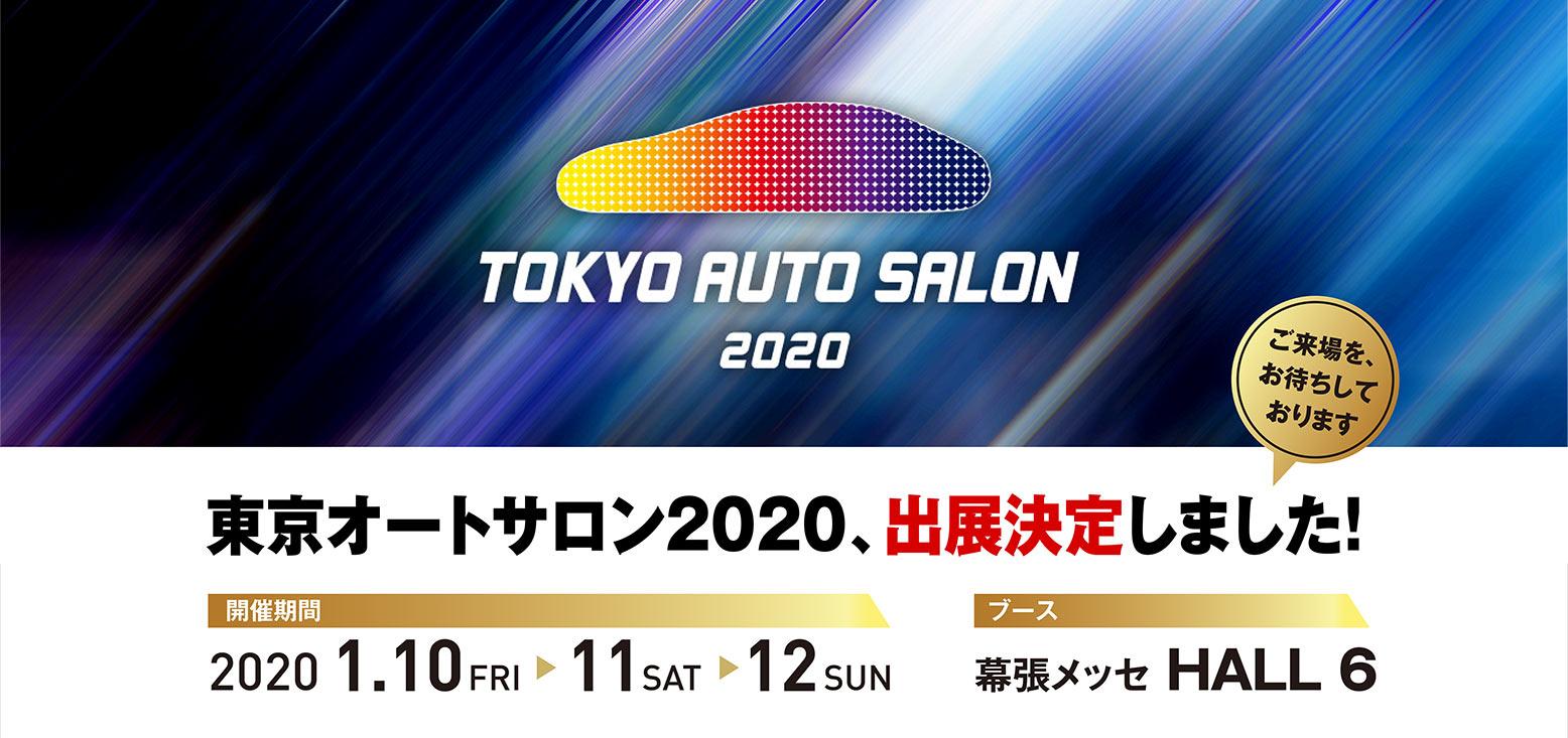TOKYO AUTO SALON 2020 東京オートサロン2020、出展決定しました!ご来場を、お待ちしております 開催期間 2020 1.10 FRI 12 SUN ブース 幕張メッセ HALL 6