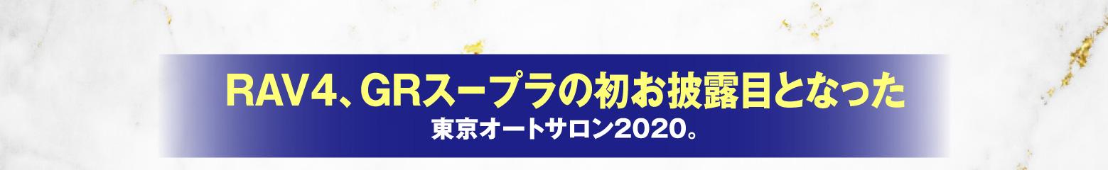RAV4、GRスープラの初お披露目となった 東京オートサロン2020。