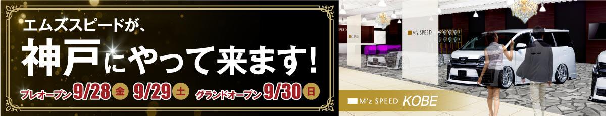 エムズスピードが、神戸にやって来ます!プレオープン 9/28(金)、9/29(土)グランドオープン 9/30(日)