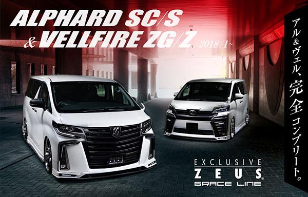 ALPHARD SC/S & VELLFIRE ZG/Z