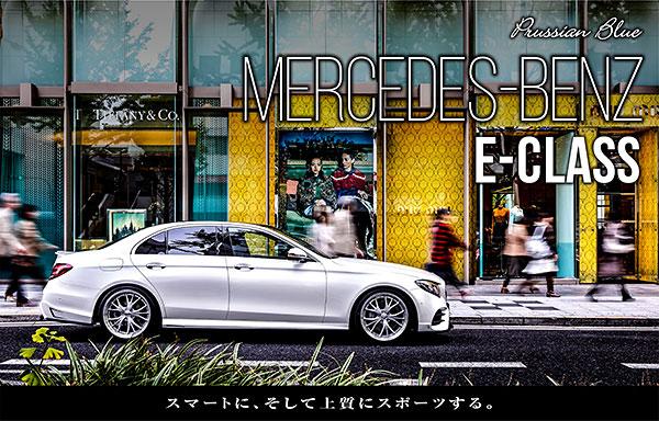 Mercedes-Benz E-Class Prussian Blue スマートに、そして上質にスポーツする。