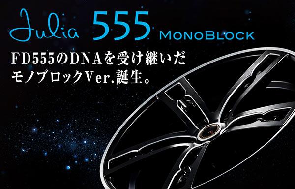 Julia 555 MONOBLOCK FD555のDNAを受け継いだモノブロックVer.誕生。