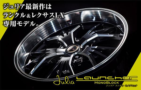 ジュリア最新作はランクル&レクサスLX専用モデル Julia Launcher MONOBLOCK