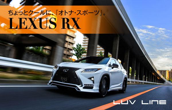 ちょっとクールに、「オトナ・スポーツ」。LUV LINE LEXUS RX