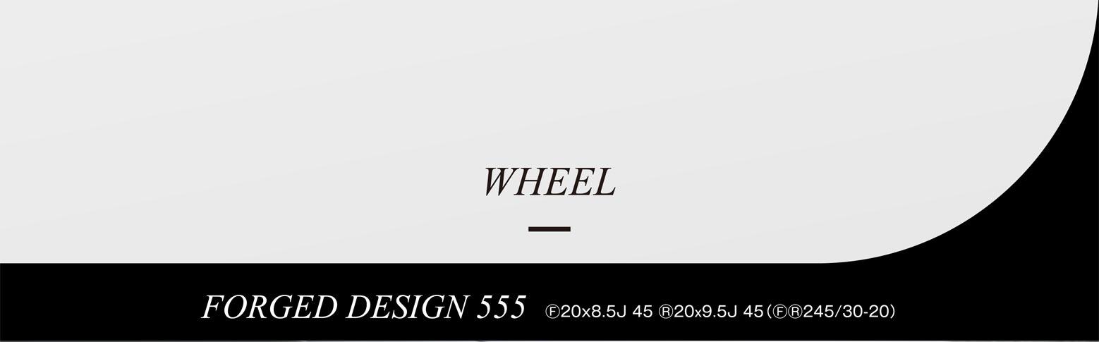 WHEEL FORGED DESIGN 555 Ⓕ20X8.5J 45 Ⓡ20X9.5J 45(ⒻⓇ245/30-20)