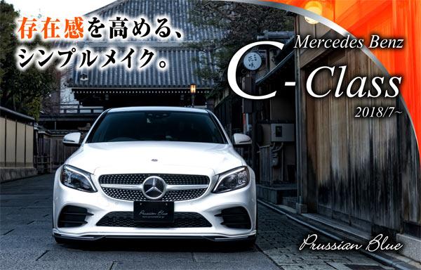 存在感を高める、シンプルメイク。Mercedes Benz C-Class 2018/7~ Prussian Blue