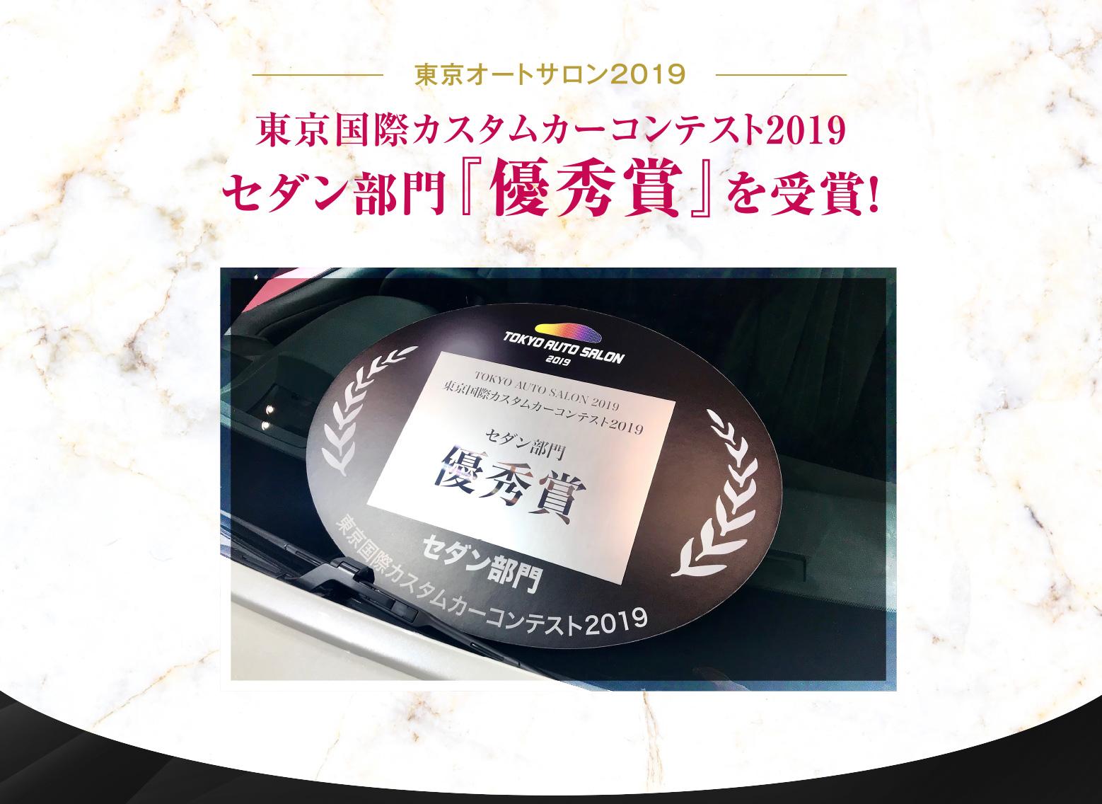 東京オートサロン2019 東京国際カスタムカーコンテスト2019 セダン部門『優秀賞』を受賞!