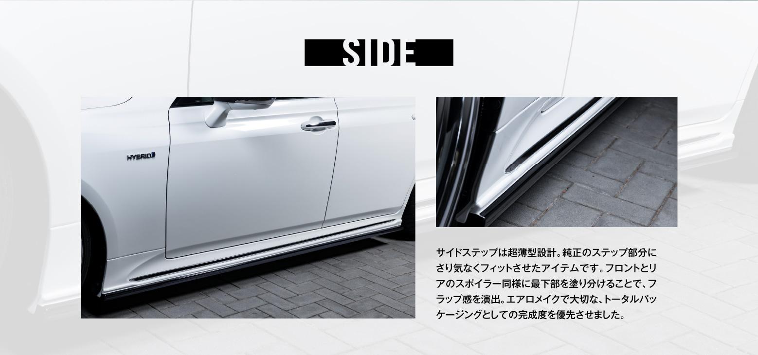 SIDE サイドステップは超薄型設計。純正のステップ部分にさり気なくフィットさせたアイテムです。フロントとリアのスポイラー同様に最下部を塗り分けることで、フラップ感を演出。エアロメイクで大切な、トータルパッケージングとしての完成度を優先させました。