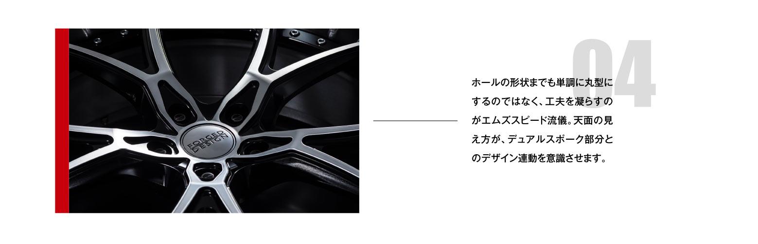 04 ホールの形状までも単調に丸型にするのではなく、工夫を凝らすのがエムズスピード流儀。天面の見え方が、デュアルスポーク部分とのデザイン連動を意識させます。
