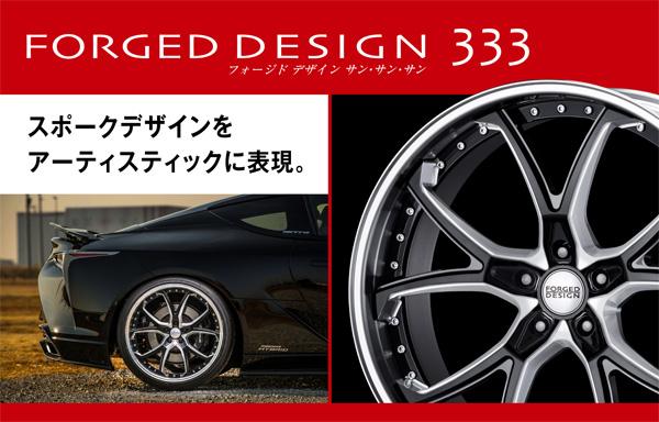 FORGED DESIGN 333 フォージド デザイン サン・サン・サン スポークデザインをアーティスティックに表現。