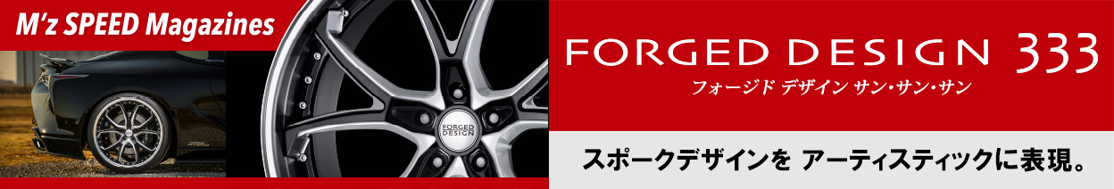 M'z SPEED Magazines FORGED DESIGN 333