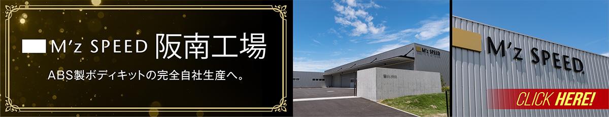 エムズスピード阪南工場 9月1日稼働に!真空成型機を導入し、ABS製ボディキットの本格的な完全自社生産へ。