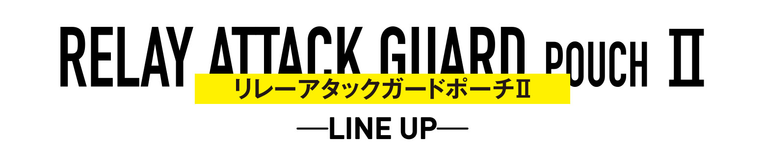 RELAY ATTACK GUARD POUCH Ⅱ リレーアタックガードポーチⅡ LINE UP