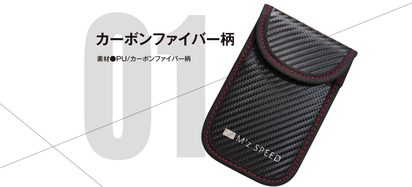 01 カーボンファイバー柄 素材●PU/カーボンファイバー柄 付属●キーリング付き