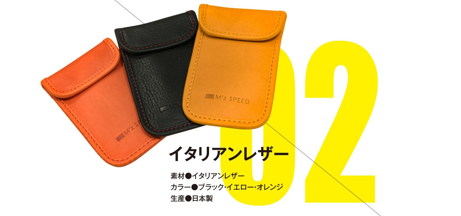 02 イタリアンレザー 素材●イタリアンレザー 付属●キーリング付き カラー●ブラック・イエロー・オレンジ 生産●日本製