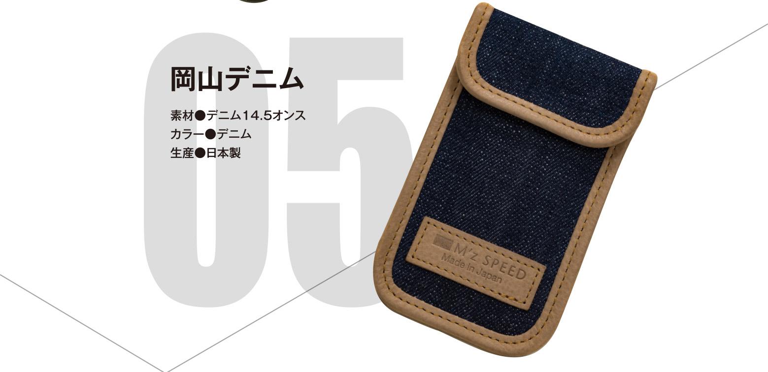 05 岡山デニム 素材●デニム14.5オンス 付属●キーリング付き カラー●デニム 生産●日本製