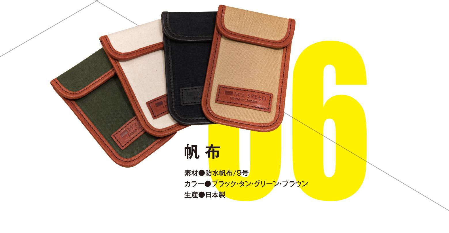06 帆布 素材●防水帆布/9号 付属●キーリング付き カラー●ブラック・タン・グリーン・ブラウン 生産●日本製