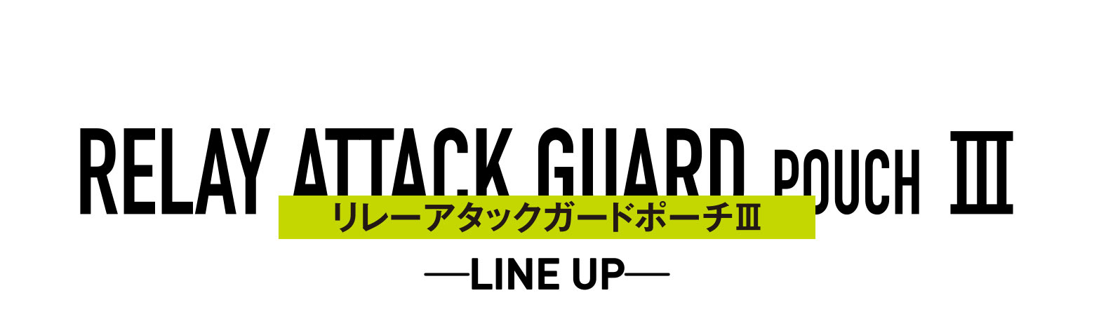 RELAY ATTACK GUARD POUCH Ⅲ リレーアタックガードポーチⅢ LINE UP
