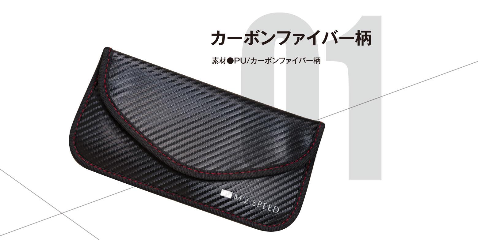 01 カーボンファイバー柄 素材●PU/カーボンファイバー柄