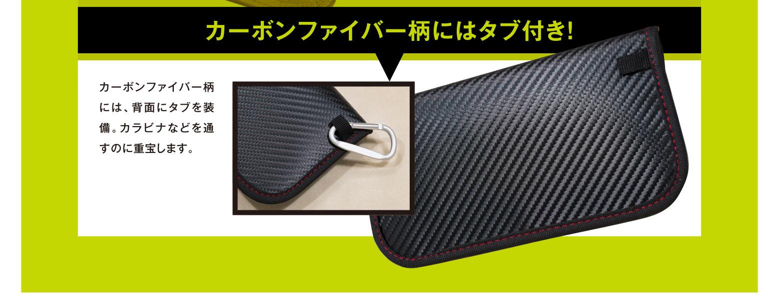 カーボンファイバー柄にはタブ付き!カーボンファイバー柄には、背面にタブを装備。カラビナなどを通すのに重宝します。