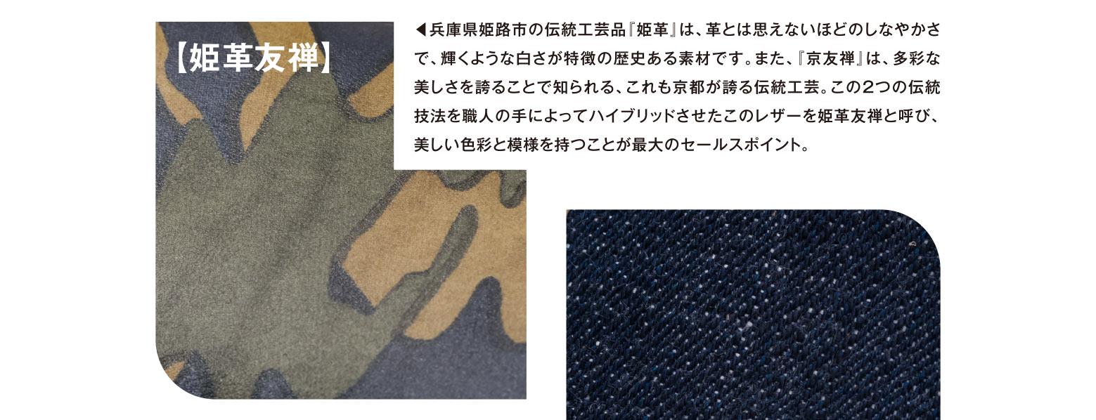 【姫革友禅】◀︎兵庫県姫路市の伝統工芸品『姫革』は、革とは思えないほどのしなやかさで、輝くような白さが特徴の歴史ある素材です。また、『京友禅』は、多彩な美しさを誇ることで知られる、これも京都が誇る伝統工芸。この2つの伝統技法を職人の手によってハイブリッドさせたこのレザーを姫革友禅と呼び、美しい色彩と模様を持つことが最大のセールスポイント。