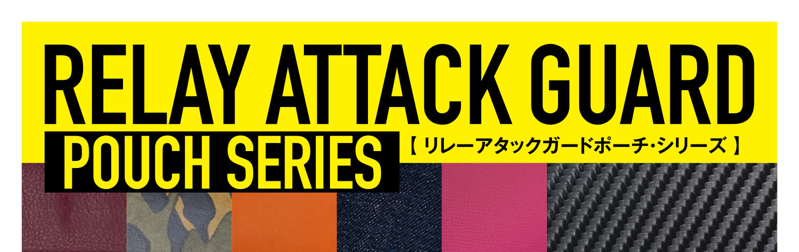 RELAY ATTACK GUARD POUCH SERIES【 リレーアタックガードポーチ・シリーズ 】
