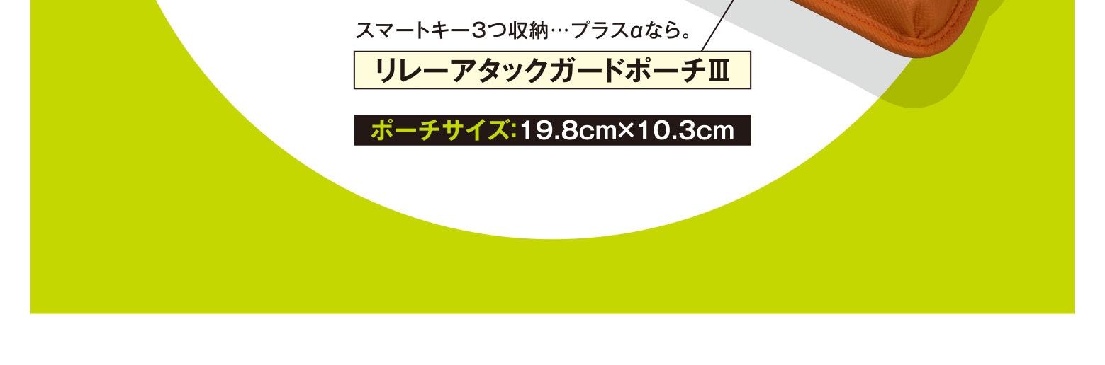 スマートキー3つ収納…プラスαなら。リレーアタックガードポーチⅢ ポーチサイズ:19.8cm×10.3cm