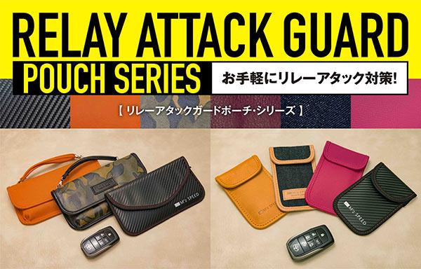 RELAY ATTACK GUARD POUCH SERIES リレーアタックガードポーチ・シリーズ お手軽にリレーアタックガード対策!