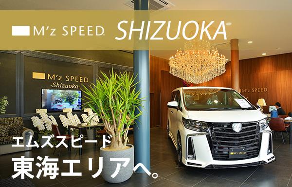 M'z SPEED SHIZUOKA