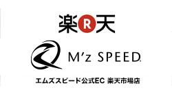 楽天 M'z SPEED エムズスピード公式EC 楽天市場店