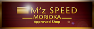 M'z SPEED MORIOKA Approved Shop