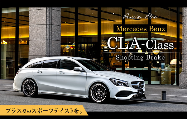 Mercedes-Benz CLA-Class Shooting Brake - Prussian Blue プラスαのスポーツテイストを。
