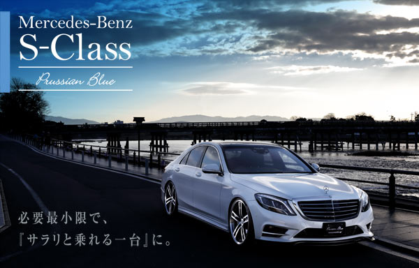 Mercedes-Benz S-Class Prussian Blue 必要最小限で、『サラリと乗れる一台』に。