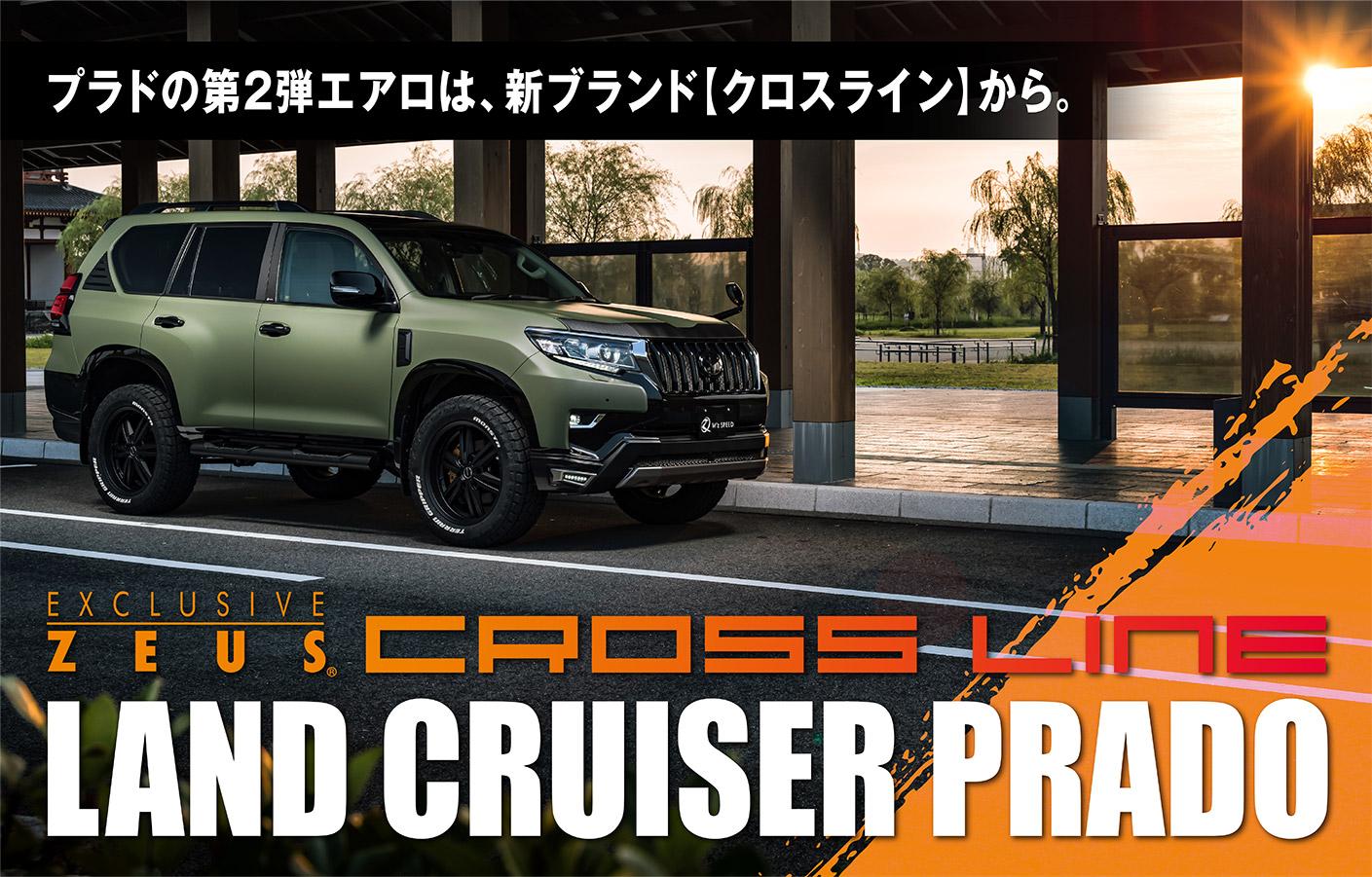 プラドの第2弾エアロは、新ブランド【クロスライン】から。EXCLUSIVE ZEUS CROSS LINE LAND CRUISER PRADO