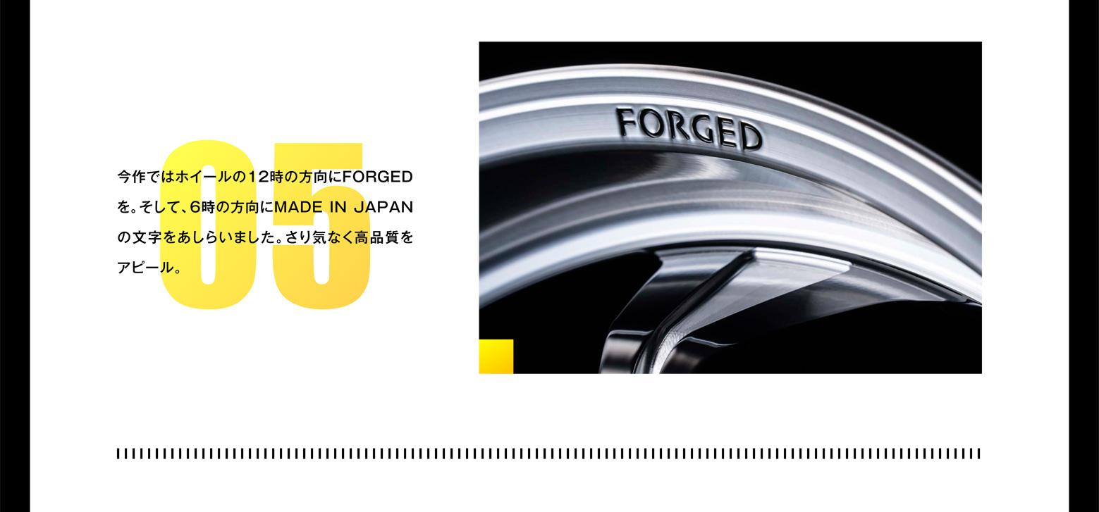 今作ではホイールの12時の方向にFORGEDを。そして、6時の方向にMADE IN JAPANの文字をあしらいました。さり気なく高品質をアピール。