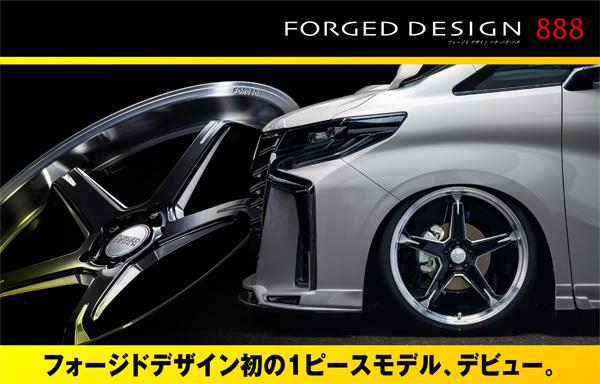 FORGED DESIGN 888 フォージド デザイン ハチ・ハチ・ハチ フォージドデザイン初の1ピースモデル、デビュー。