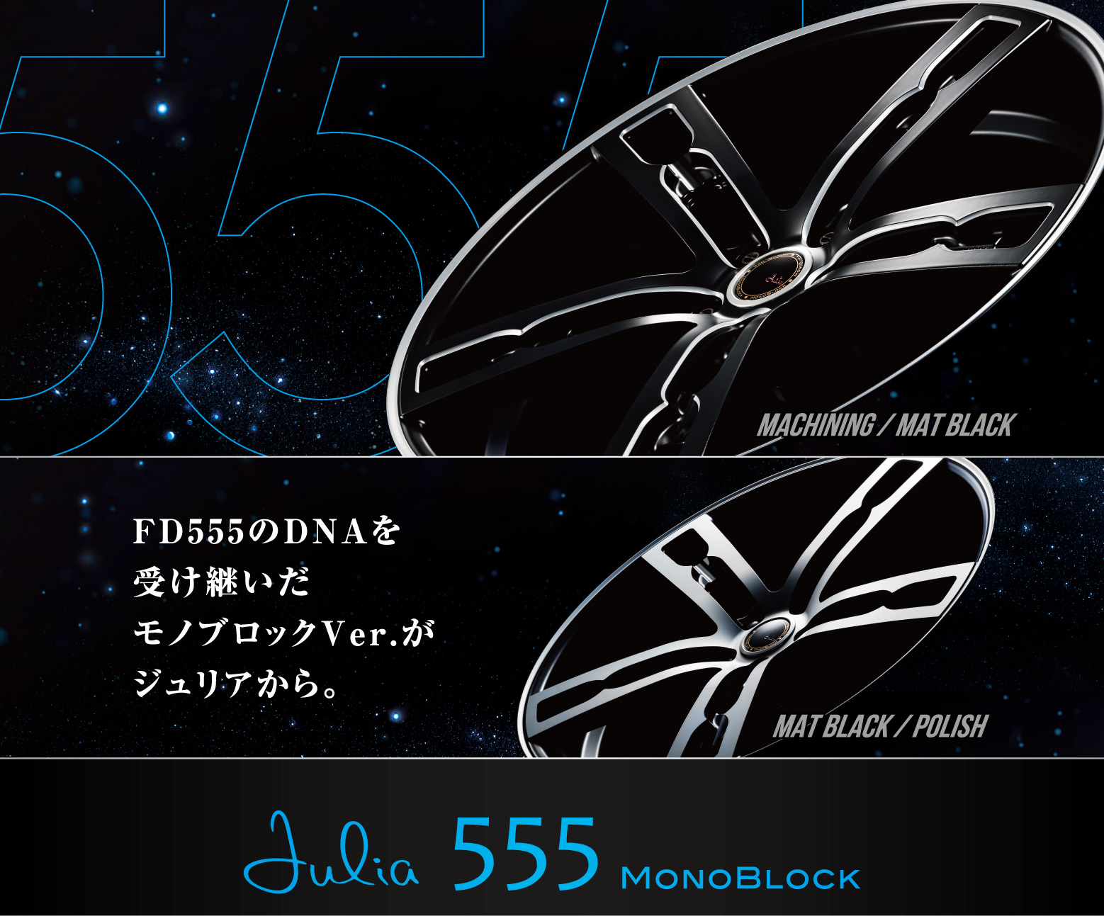 555 MACHINING / MAT BLACK FD555のDNAを受け継いだモノブロックVer.がジュリアから。 MAT BLACK / POLISH Julia 555 MONOBLOCK