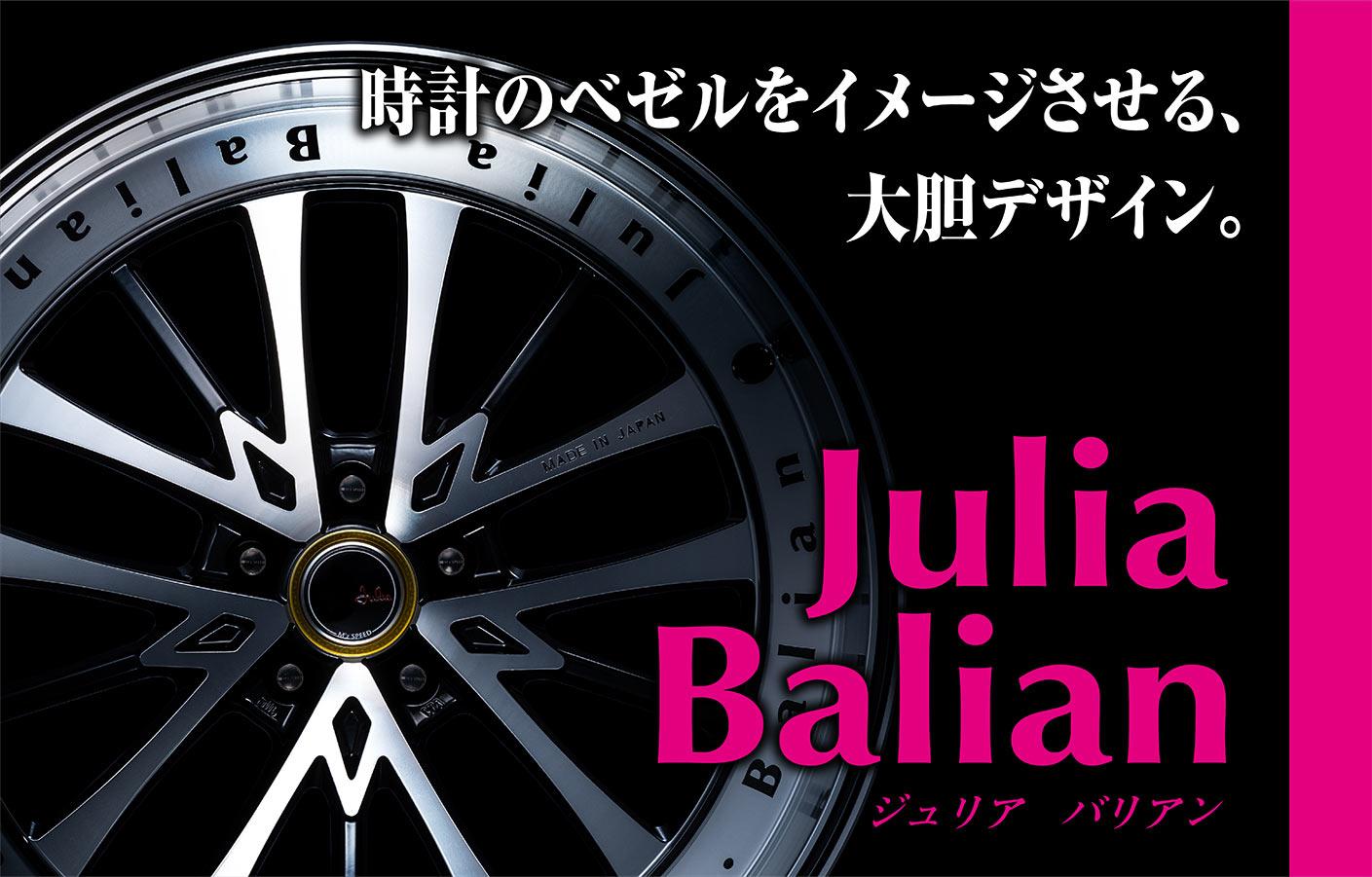時計のベゼルをイメージさせる、大胆デザイン。 Julia Balian ジュリア バリアン