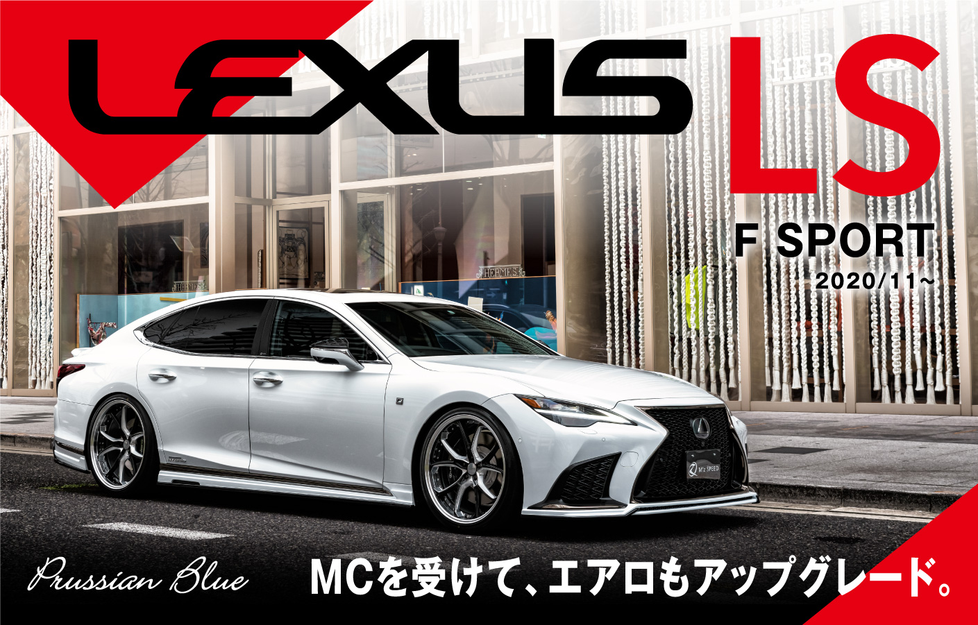 LEXUS LS F SPORT 2020/11~ Prussian Blue MCを受けて、エアロもアップグレード。