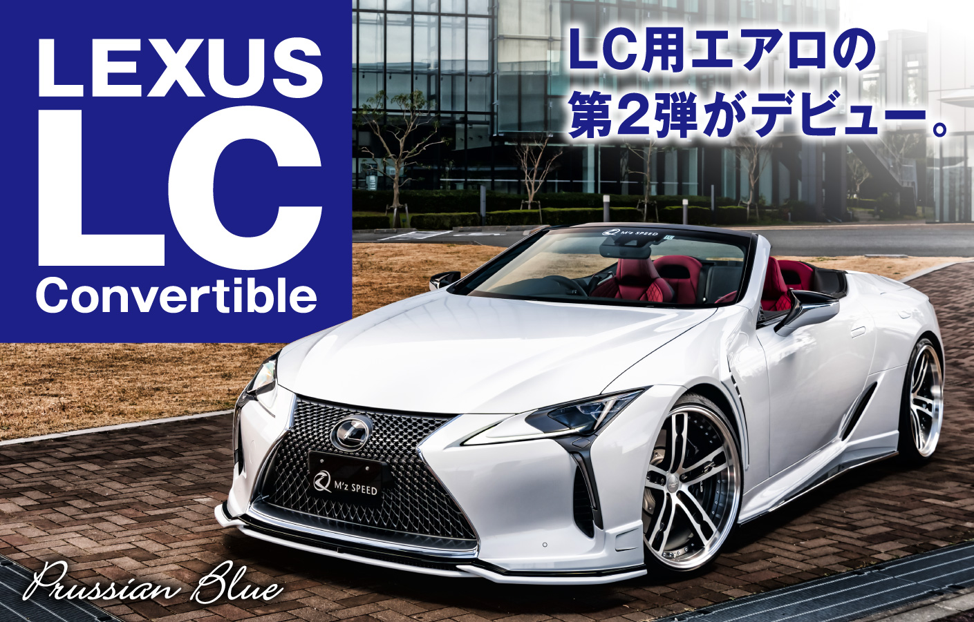 Prussian Blue LEXUS LC Convertible LC用エアロの第2弾がデビュー。