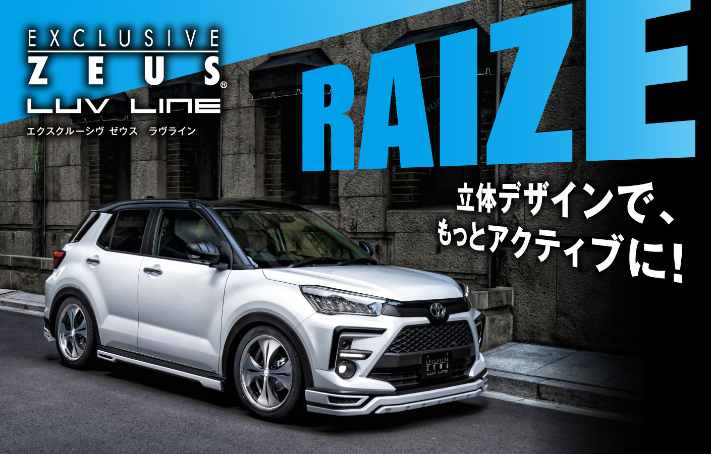 立体デザインで、もっとアクティブに! EXCLUSIVE ZEUS LUV LINE エクスクルーシヴ ゼウス ラヴライン RAIZE 2019/11-