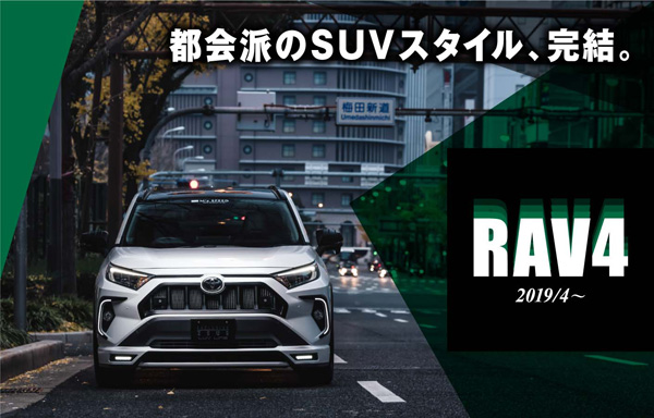都会派のSUVスタイル、完結。RAV4 2019/4~