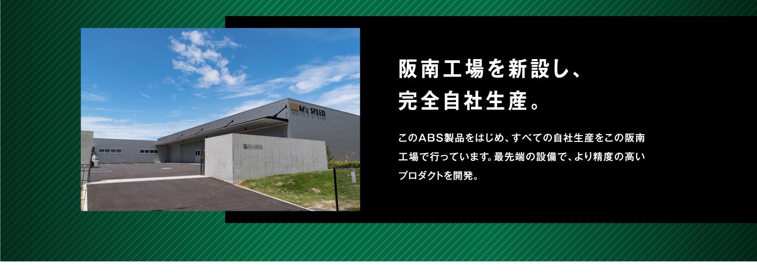 阪南工場を新設し、完全自社生産。このABS製品をはじめ、すべての自社生産をこの阪南工場で行っています。最先端の設備で、より精度の高いプロダクトを開発。