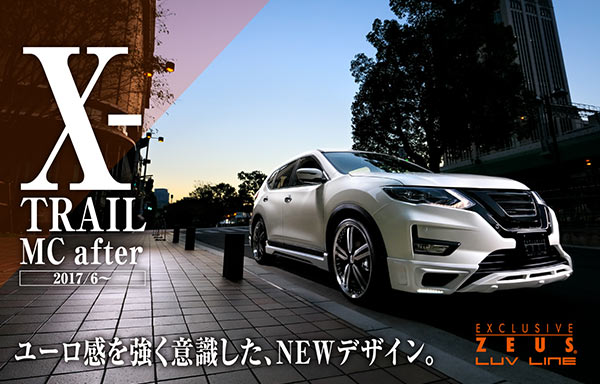 X-TRAIL MC after 2017/6~ EXCLUSIVE ZEUS.LUV LINE ユーロ感を強く意識した、NEWデザイン。
