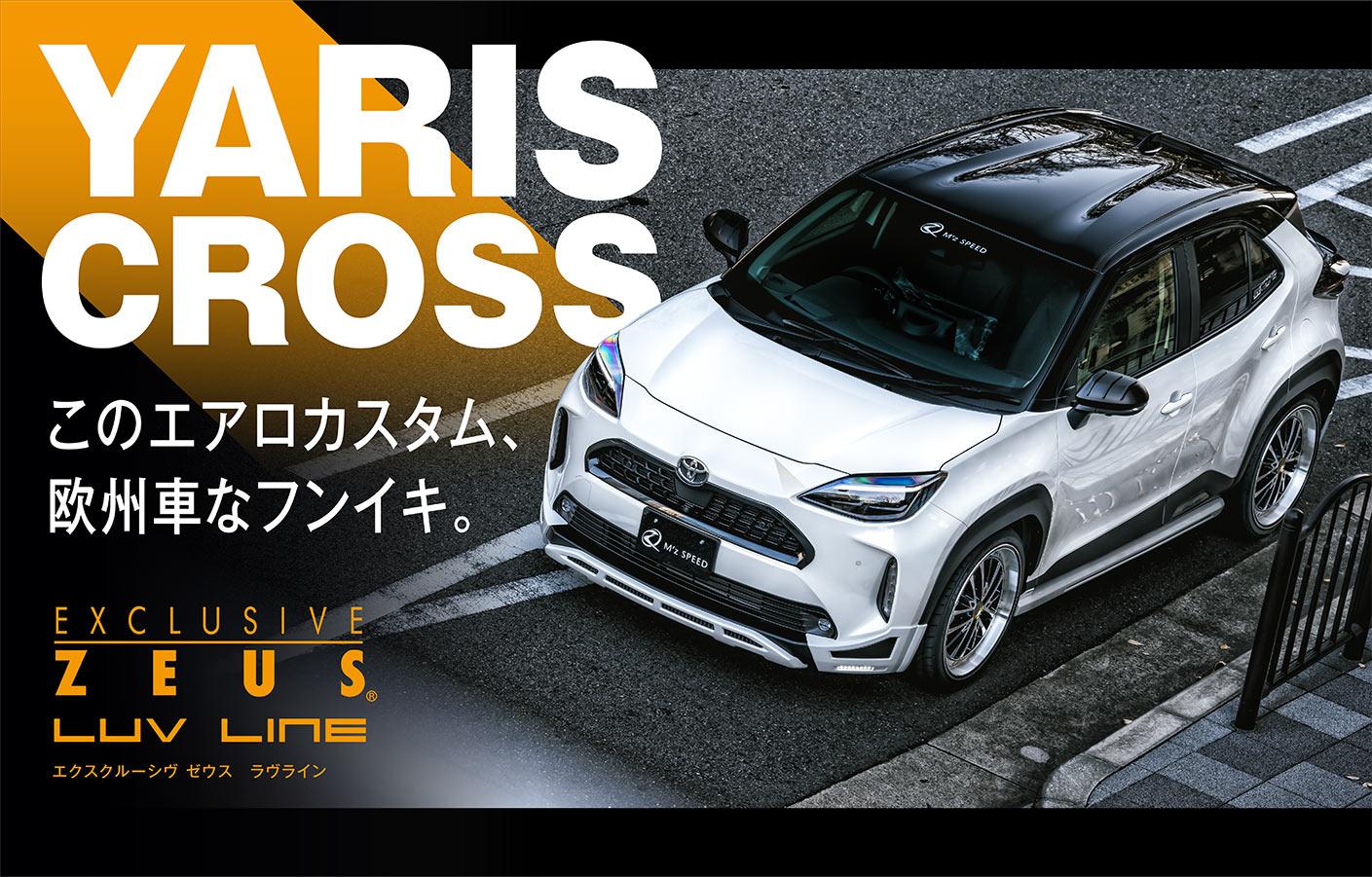 YARIS CROSS このエアロカスタム、 欧州車な雰囲気。EXCLUSIVE ZEUS LUV LINE エクスクルーシヴ ゼウス ラブライン