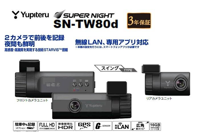 ドライブレコーダーSN-TW80d(F/R前後対応)