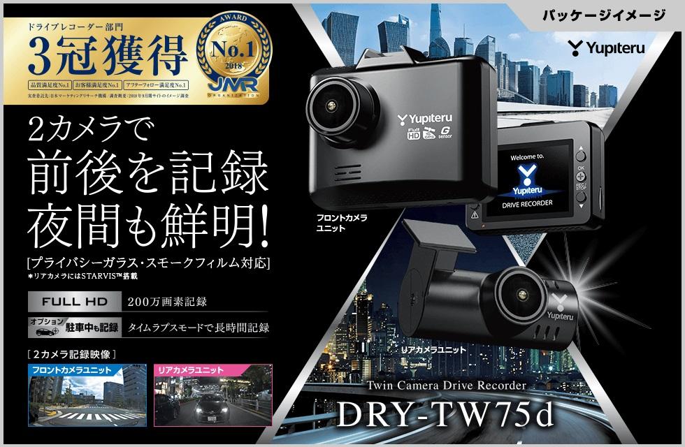 ドライブレコーダーSN-TW75d(F/R前後対応)