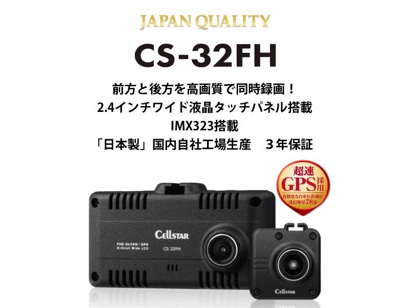 セルスター 前後ドライブレコーダー/CS32FH